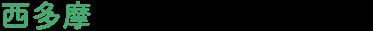 ⻄多摩労働法務総合事務所